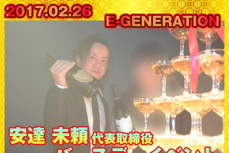 輝かしいタワーと花々に囲まれて…E-GENERATION安達 未頼代表取締役バースデーイベント!1