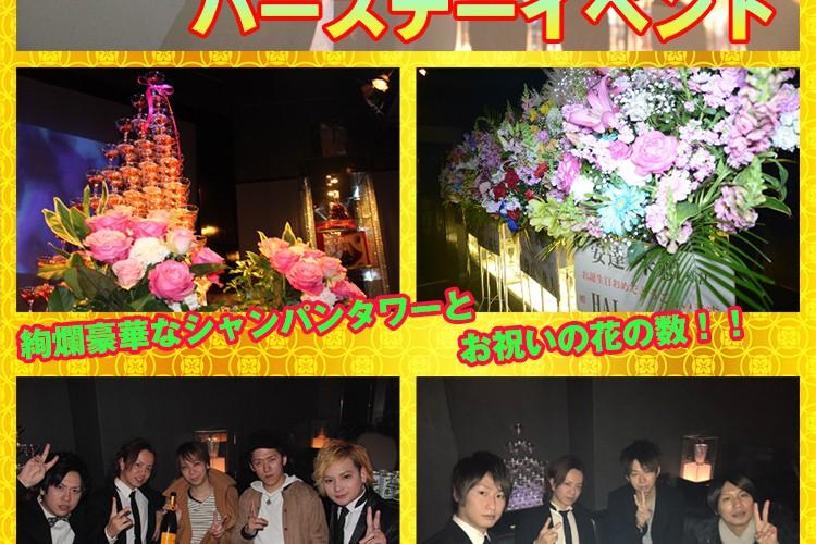 輝かしいタワーと花々に囲まれて…E-GENERATION安達 未頼代表取締役バースデーイベント!2