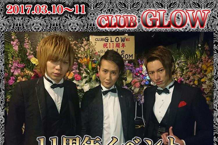 更なる歴史が刻まれる…!Club GLOW 11周年イベント!1