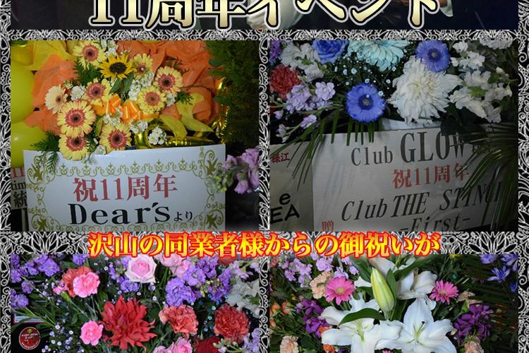 更なる歴史が刻まれる…!Club GLOW 11周年イベント!2