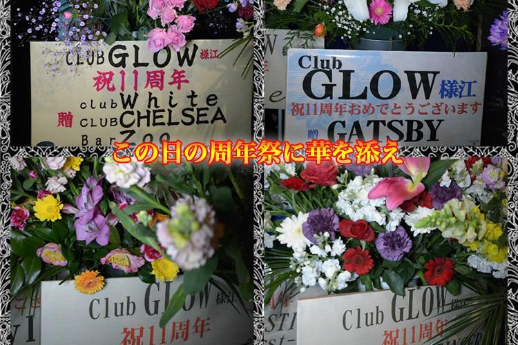 更なる歴史が刻まれる…!Club GLOW 11周年イベント!3