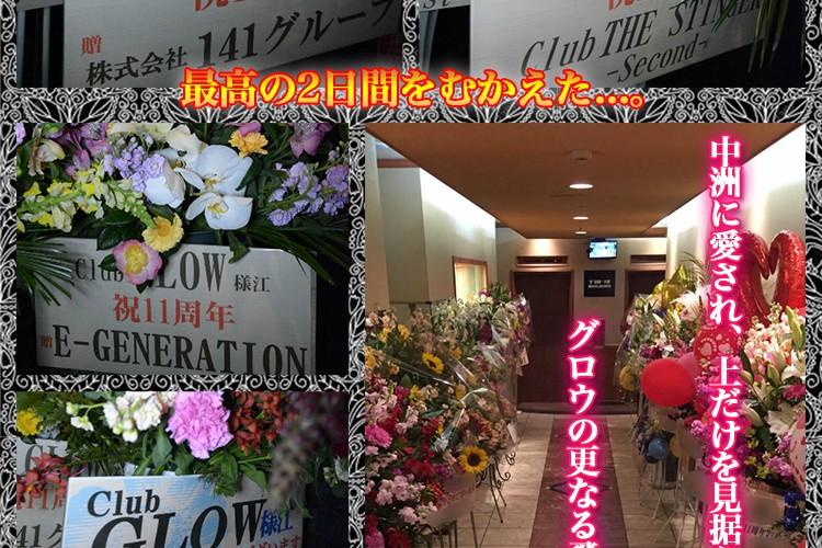 更なる歴史が刻まれる…!Club GLOW 11周年イベント!4