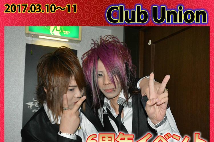 更に強く結ばれる絆…!Club Union 6周年記念イベント!1