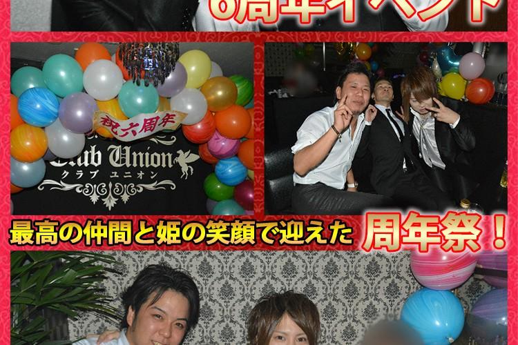 更に強く結ばれる絆…!Club Union 6周年記念イベント!2