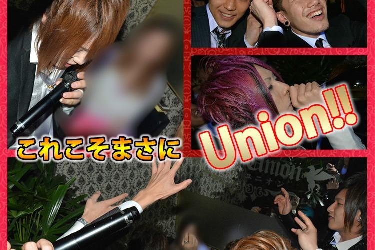 更に強く結ばれる絆…!Club Union 6周年記念イベント!6