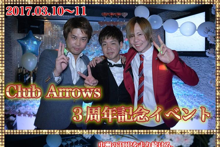 代名詞の「ネオホスト」ここにあり!club Arrows3周年記念イベント!1
