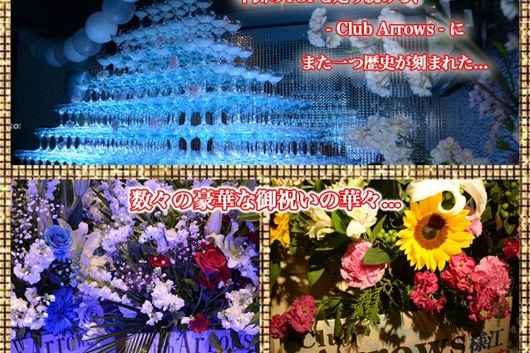 代名詞の「ネオホスト」ここにあり!club Arrows3周年記念イベント!2