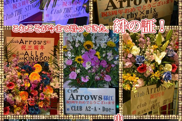 代名詞の「ネオホスト」ここにあり!club Arrows3周年記念イベント!3