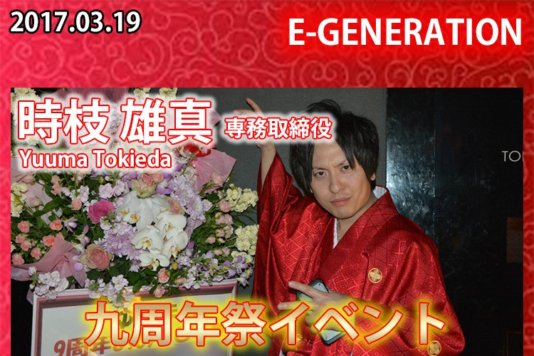 イージェネ魂ここにあり!E-GENERATION 時枝 雄真 専務取締役 9周年祭1