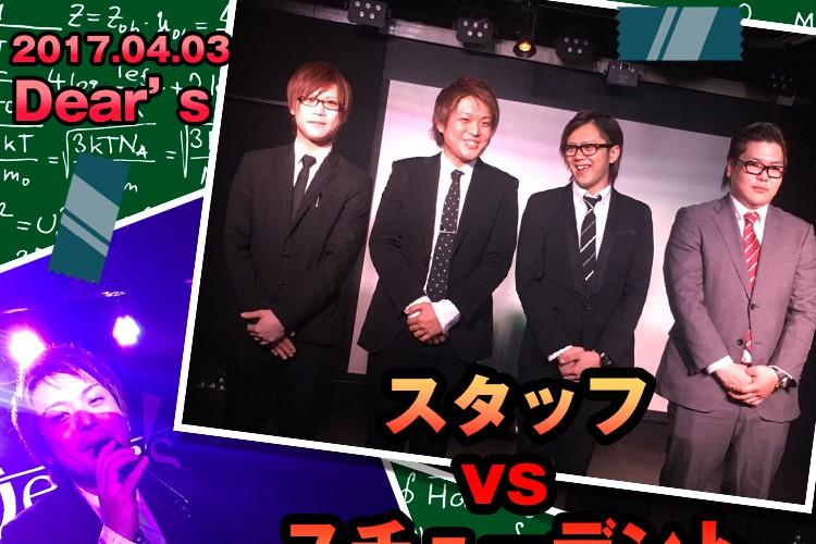勝利の軍配はどちらの手に…!Dear´s福岡 Staff vs Studentイベント!1