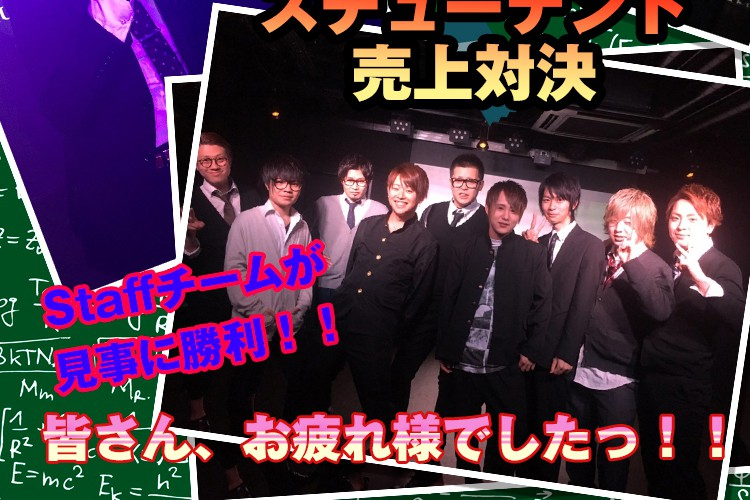 勝利の軍配はどちらの手に…!Dear´s福岡 Staff vs Studentイベント!2