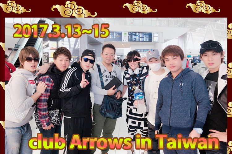 MAX充電完了!club Arrows in 台湾!1
