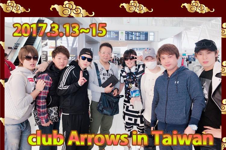 MAX充電完了!club Arrows in 台湾!1