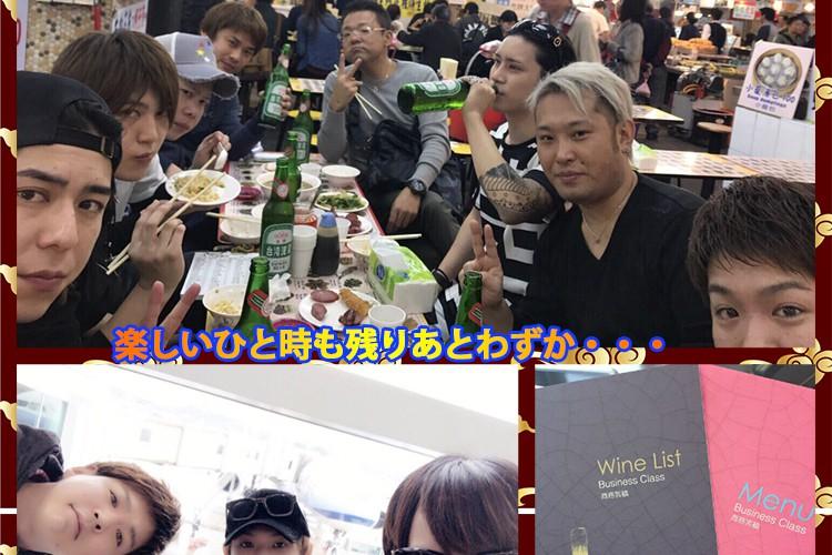 MAX充電完了!club Arrows in 台湾!6