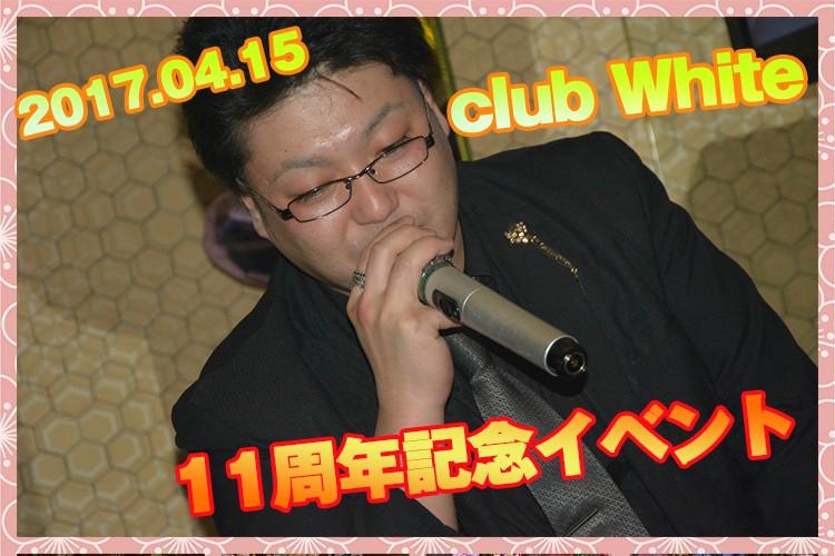 中洲の伝統ここにあり!club White11周年イベント!1