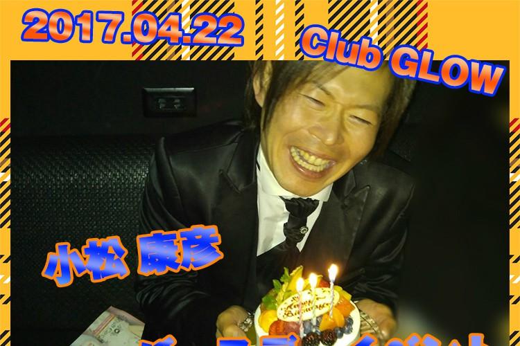 感激で思わず...Club GLOW 小松 康彦 バースデーイベント!1