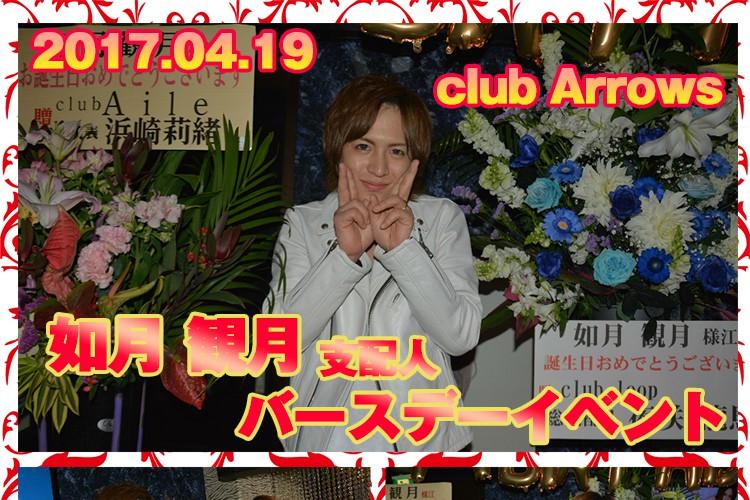 高級シャンパンのオンパレード!club Arrows 如月 観月 支配人バースデーイベント!1
