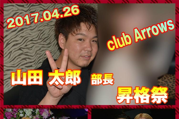 とどめはリシャールで!club Arrows山田太郎 部長昇格祭!1