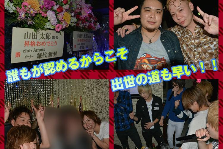 とどめはリシャールで!club Arrows山田太郎 部長昇格祭!2