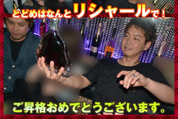 とどめはリシャールで!club Arrows山田太郎 部長昇格祭!6