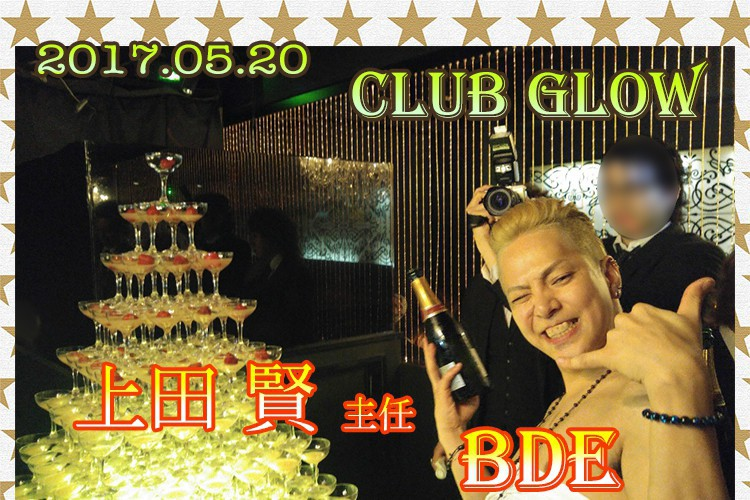 新たな伝説をつくるまで...Club GLOW 上田 賢 主任バースデーイベント!1