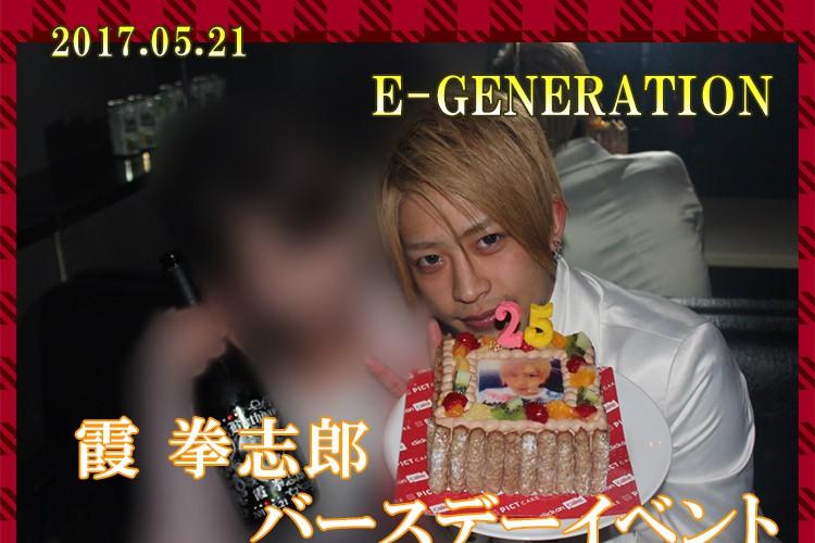狙うはNo.1!E-GENERATION 霞 拳志郎バースデーイベント!1