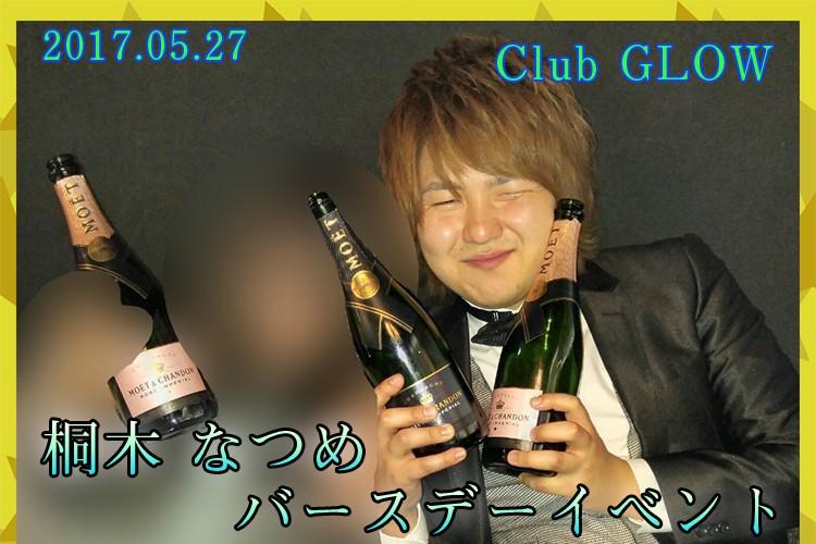 顔面ケーキもご愛敬!Club GLOW 桐木 なつめ バースデーイベント!1