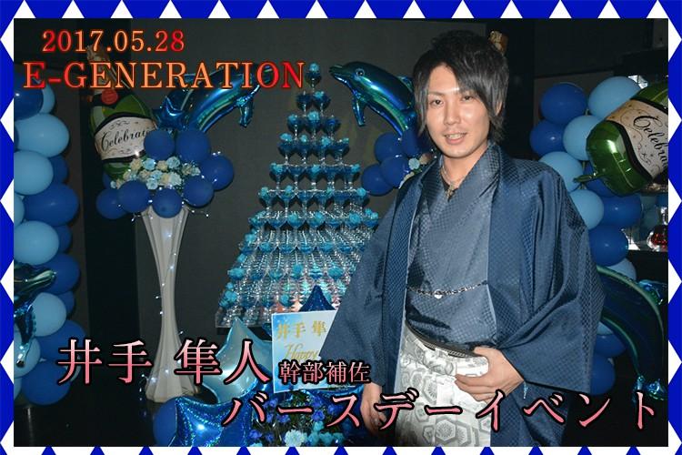 去年との違いを見せつける…!E-GENERATION 井手 隼人幹部補佐バースデーイベント!1