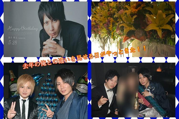 去年との違いを見せつける…!E-GENERATION 井手 隼人幹部補佐バースデーイベント!2