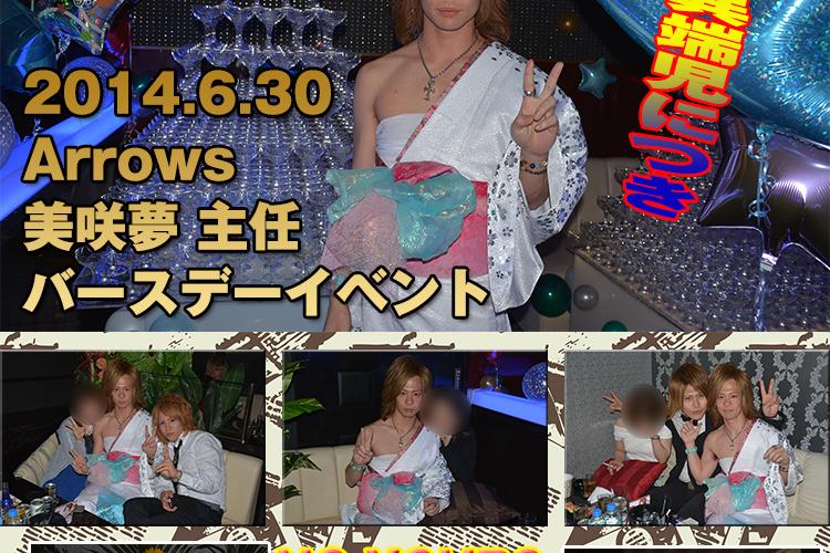 夢物語はここから始まる・・・!!Arrows美咲 夢 主任バースデーイベント!!2