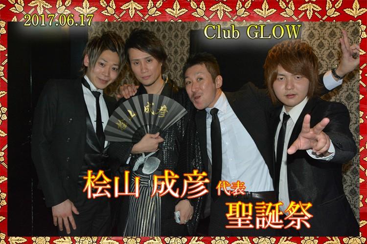 貫禄ここにあり…!Club GLOW 桧山 成彦 代表バースデーイベント!1