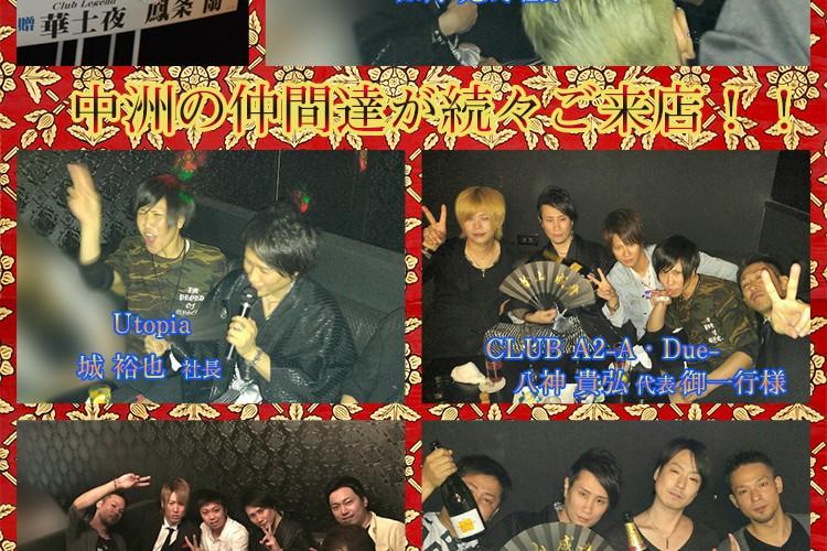 貫禄ここにあり…!Club GLOW 桧山 成彦 代表バースデーイベント!4