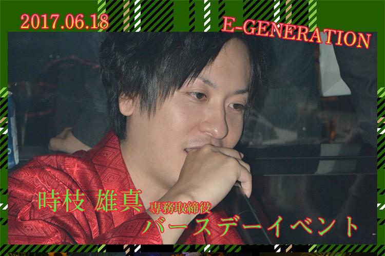 最高の宴の始まり…!E-GENERATION 時枝 雄真 専務取締役バースデーイベント!1