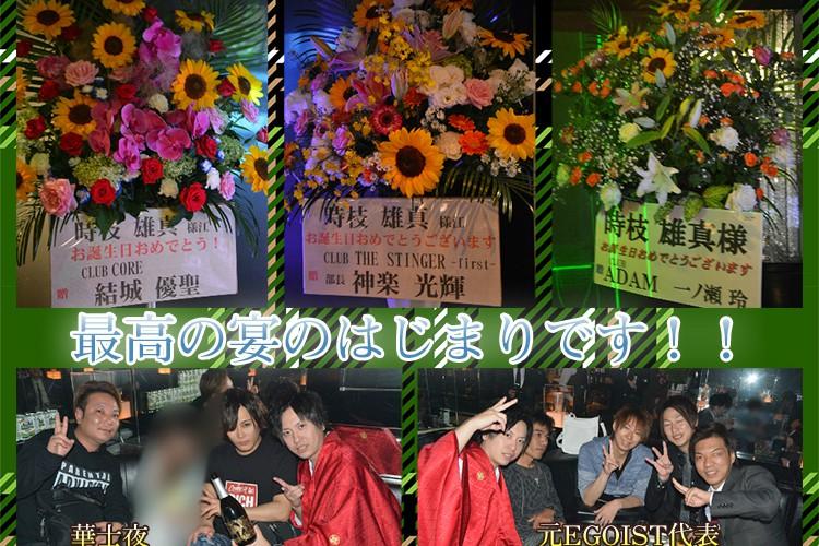 最高の宴の始まり…!E-GENERATION 時枝 雄真 専務取締役バースデーイベント!2