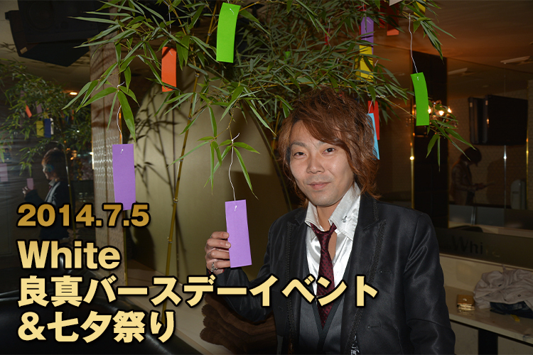 七夕の願いよ叶え!!良真バースデー&七夕祭り!!1