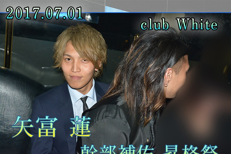 No.1が魅せる夜…!club White 矢富 蓮 幹部補佐 昇格祭!1