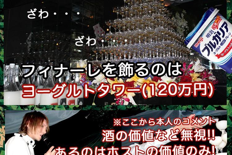 圧倒的な世界観ここにあり…!E-GENERATION N-DRAGON バースデーイベント!10