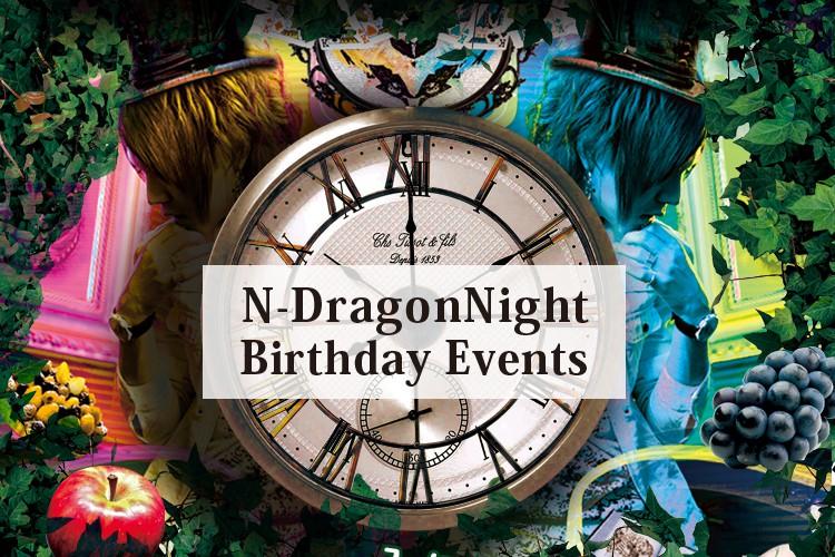圧倒的な世界観ここにあり…!E-GENERATION N-DRAGON バースデーイベント!1