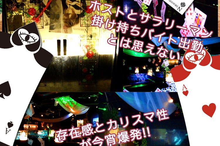 圧倒的な世界観ここにあり…!E-GENERATION N-DRAGON バースデーイベント!4