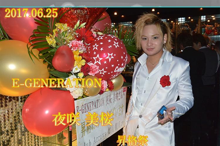 皆を引っ張る要職に…!E-GENERATION 夜咲 美桜 幹部補佐昇格祭!1