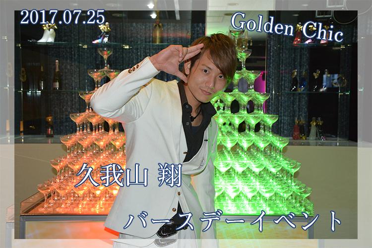 GOLDEN CHIC久我山 翔 バースデーイベント!1