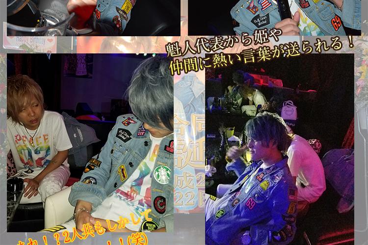 CLUB KING 夜桜魁人 代表 & 雄吾 Wバースデーイベント!4