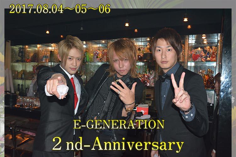 笑顔とシャンパンのお祭りだ!E-GENERATION2周年イベント!1