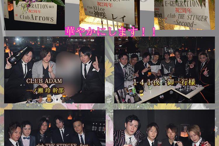 笑顔とシャンパンのお祭りだ!E-GENERATION2周年イベント!2