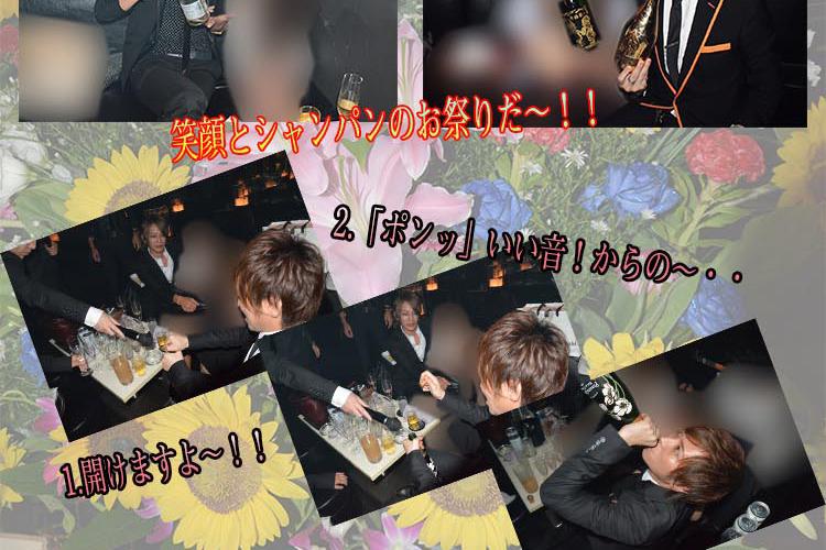 笑顔とシャンパンのお祭りだ!E-GENERATION2周年イベント!5