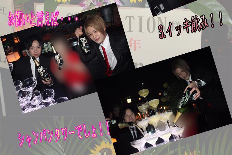 笑顔とシャンパンのお祭りだ!E-GENERATION2周年イベント!6