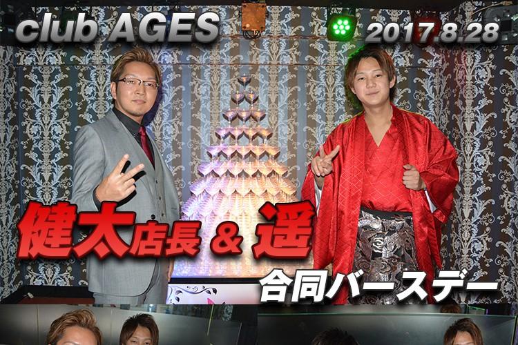 俺たちの絆を見せつける!club AGES 遙 & 健太店長 合同バースデーイベント!1