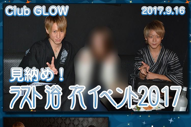 今年は見納め!Club GLOW ラスト浴衣イベント!1