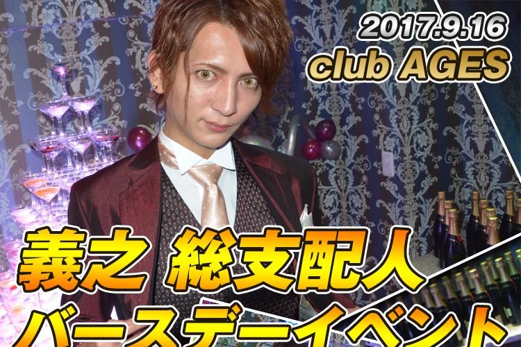 No.1ホストが魅せる夜…!club AGES義之総支配人バースデーイベント!1