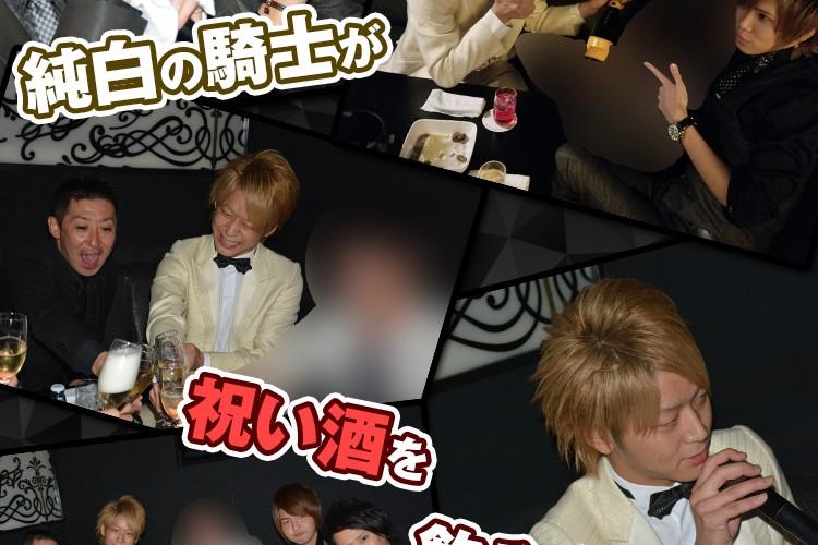 純白の騎士が魅せた夜!Club GLOW 一ノ瀬 蓮 バースデーイベント!3